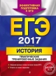 ЕГЭ-2017 История. Тематические тренировочные задания